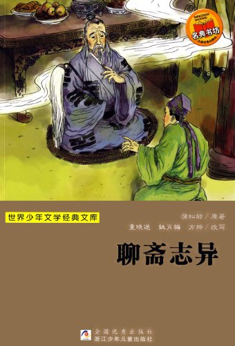 Strange Tales of a Lonely Studio (a classic literature work with a collection of about 500 stories by Pu Songling of the Qing Dynasty) -- BookDna Famous Children's Literature (Chinese Edition)