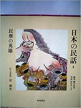 1973年の日本の女性史