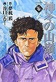 Kamigami no Itadaki, No. 4