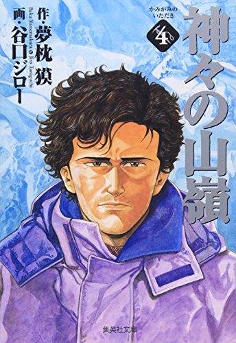 神々の山嶺 4 (集英社文庫―コミック版)