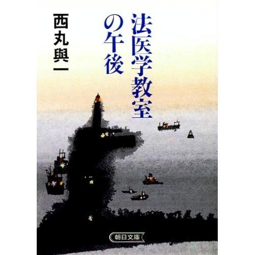 法医学教室の午後 (〔正〕) (朝日文庫)