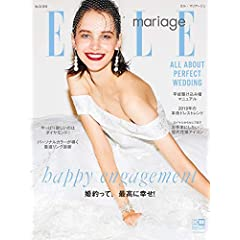 ELLE mariage 最新号 サムネイル