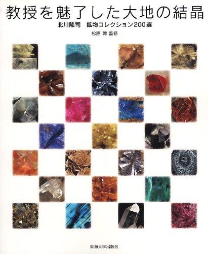 教授を魅了した大地の結晶: 北川隆司鉱物コレクション200選 (〈1〉)