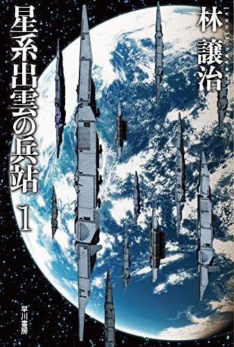 星系出雲の兵站 1 (ハヤカワ文庫JA)