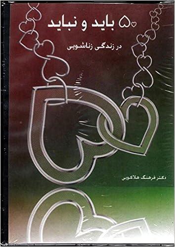 Tavalod ta seh salegi (audio 16 cd's) تولد تا سه سالگی مجموعۀ 16.