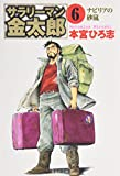 Salaryman Kintaro 6 abroad Yuhi Hen (Shueisha Paperback - comic version) (2005) ISBN: 4086182726 [Japanese Import]