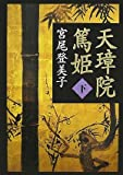 (New Edition) Tenshoin Atsuhime (below) (2007) ISBN: 406214218X [Japanese Import]