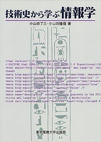 技術史から学ぶ情報学 | 小山田 ...