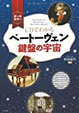 CDでわかる ベートーヴェン鍵盤の宇宙