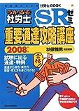 うかるぞ社労士SRゼミ重要通達攻略講座〈2008年版〉 (社労士BOOK)