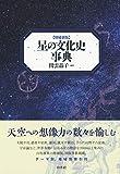 星の文化史事典[増補新版]