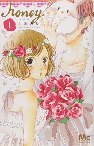 ハニー 1 (マーガレットコミックス)