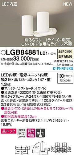 パナソニック照明器具(Panasonic) Everleds LED照射方向可動型スポットライト (要電気工事) LGB84881LB1 (集光タイプライコン対応美ルック温白色) B079Q4GNM6 13360