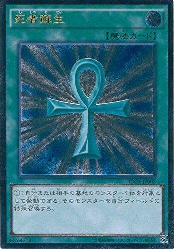 TRC1-JP002 [コレクターズレア] : 死者蘇生