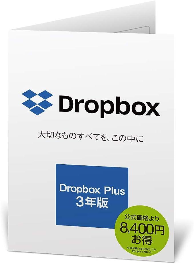 Dropbox Plus 3年版 (ドロップボックスプラス) | オンラインストレージ | ソースネクスト【正規代理店】| Win/Mac/iOS/Android対応