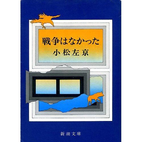 戦争はなかった (新潮文庫 こ 8-3)