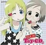 Ichigo Mashimaro: Toy-CD 2 by Soundtrack (2005-10-25)