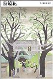 泉鏡花 (ちくま日本文学 11)