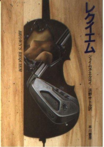 レクイエム (ハヤカワ・ミステリ文庫 (HM 98‐2))