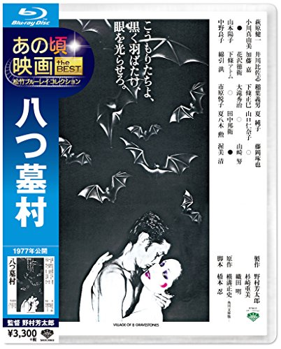 Japanese Movie - Yatsuhaka Mura [Japan BD] SHBR-257