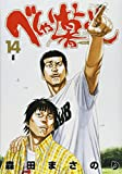 img - for 14 living Ri Sha all (Young Jump Comics) (2012) ISBN: 4088793323 [Japanese Import] book / textbook / text book