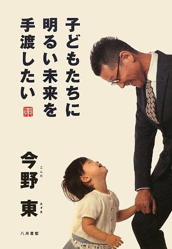 Kodomotachi ni akarui mirai o tewatashitai.