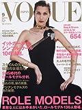 VOGUE JAPAN (ヴォーグ ジャパン) 2016年 09月号