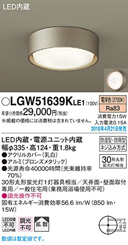 Panasonic パナソニック LED軒下シーリングライト 防湿型 防雨型 30形丸形蛍光灯相当 電球色 LGW51639KLE1 B07DC1BF84 11900