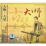 Guqin Master %3A Chinese Folk Music Coll