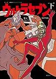 講談社テレビコミックス ウルトラセブン(下) (KCデラックス)