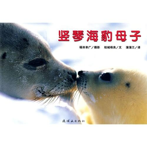 Mother Harp Seal - Po Po Family Photography Museum painted blue picture book series: harp seal mother (paperback)