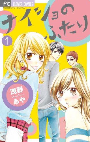 ナイショのふたり 1 (フラワーコミックス)