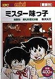 Mr. Ajikko taste game! Wedding cooking showdown Hen (KPC mini) (2007) ISBN: 4063732142 [Japanese Import]