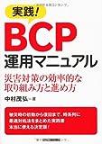 実践! BCP運用マニュアル-災害対策の効率的な取り組み方と進め方-