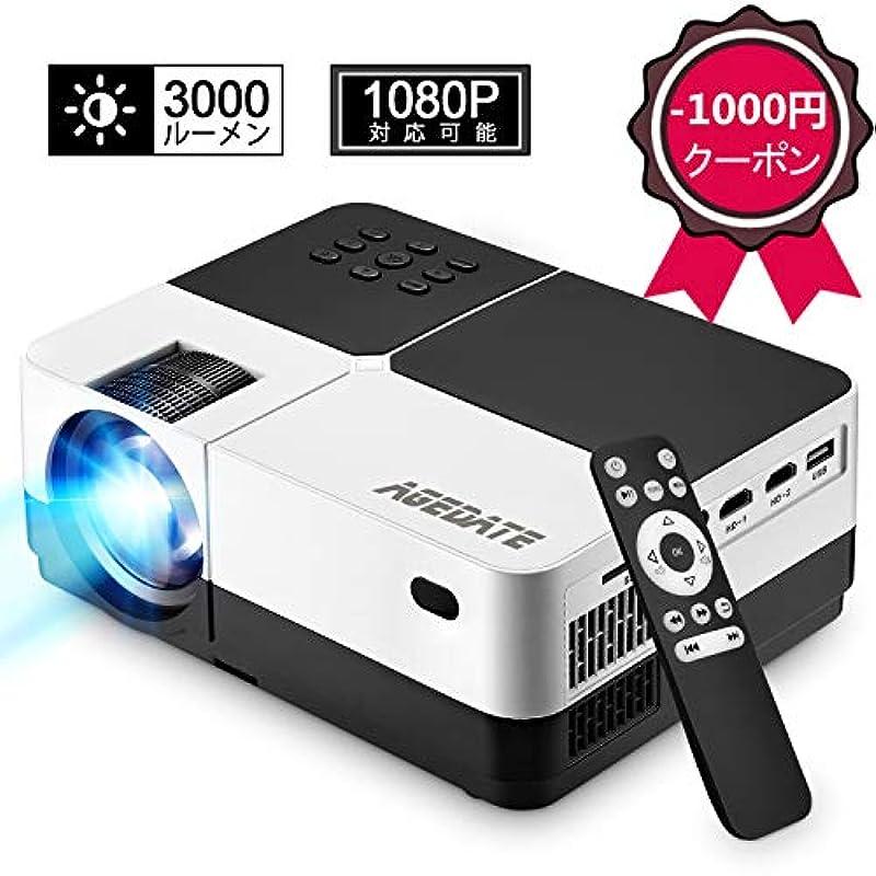 Agedate 프로젝터 3000루멘 홈 프로젝터 1080P풀HD대응 800*480해상 도내장 스피커 사다리꼴 보정 핀트 조작 《스마호》/PC/타블렛/게임기/DVD플레이어/USB등 접속가 SD카드/USB/HDMI/AV/VGA서포트