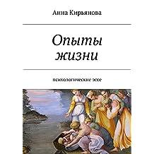 Опыты жизни: Психологическиеэссе (Russian Edition)