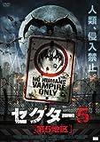 セクター5[第5地区] [DVD]