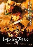 [DVD]レイン・オブ・アサシン