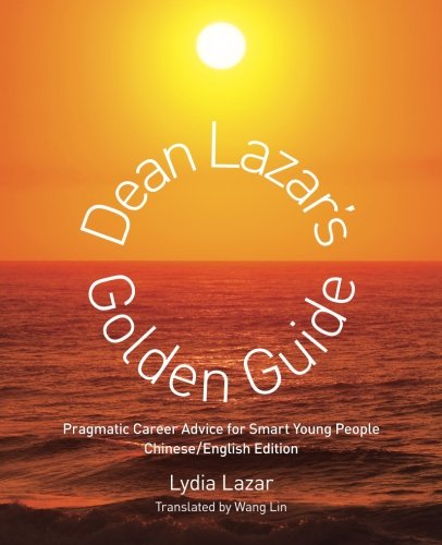 Dean Lazar's Golden Guide: Pragmatic Career Advice for Smart Young People Chinese English Edition (Chinese Edition) ebook
