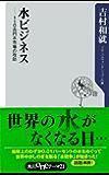 水ビジネス ──110兆円水市場の攻防 (角川oneテーマ21)