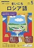 NHKラジオまいにちロシア語 2019年 05 月号 [雑誌]