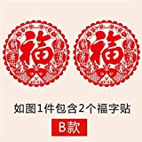 Decorate Your Home New Year Shops Window-Glass-fu Field Posters During The Lunar New Year Goodies Paper Cutting Glass Flower Wall Sticker,Combination 3 (Size : Combination 2)