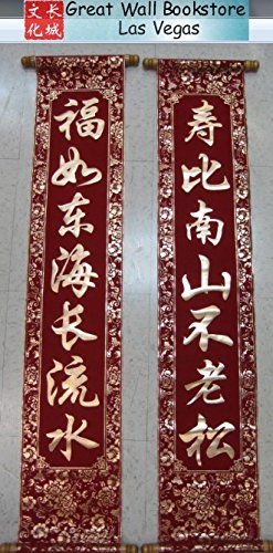 Chinese Longevity Couplet Poem Scroll (1 pair) - Velvet with gold embossing Hundred Longevity Scroll size: 8.50