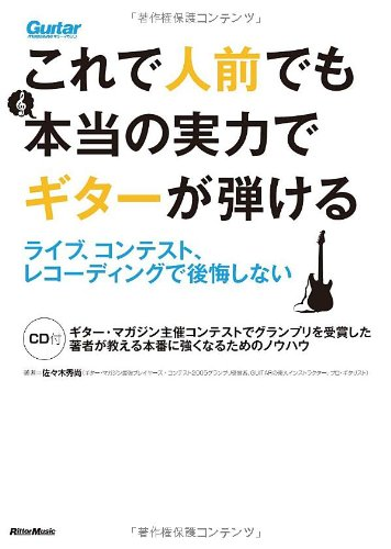 Kore de hitomae demo honto no jitsuryoku de gita ga hikeru : Raibu kontesuto rekodingu de kokai shinai. pdf
