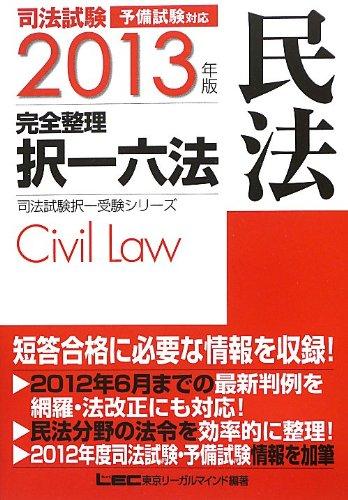 2013年版 司法試験 完全整理択一六法 民法 (司法試験択一受験シリーズ)