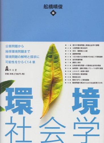 環境社会学