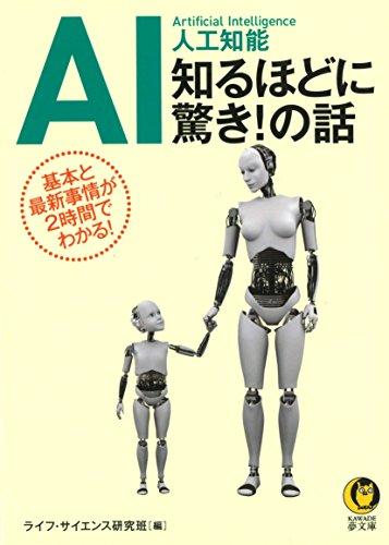 AI 人工知能 知るほどに驚き!の話: 基本と最新事情が2時間でわかる! (KAWADE夢文庫)