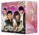 [DVD]グロリア全50話収録 コンプリート・シンプルDVD-BOX 期間限定生産
