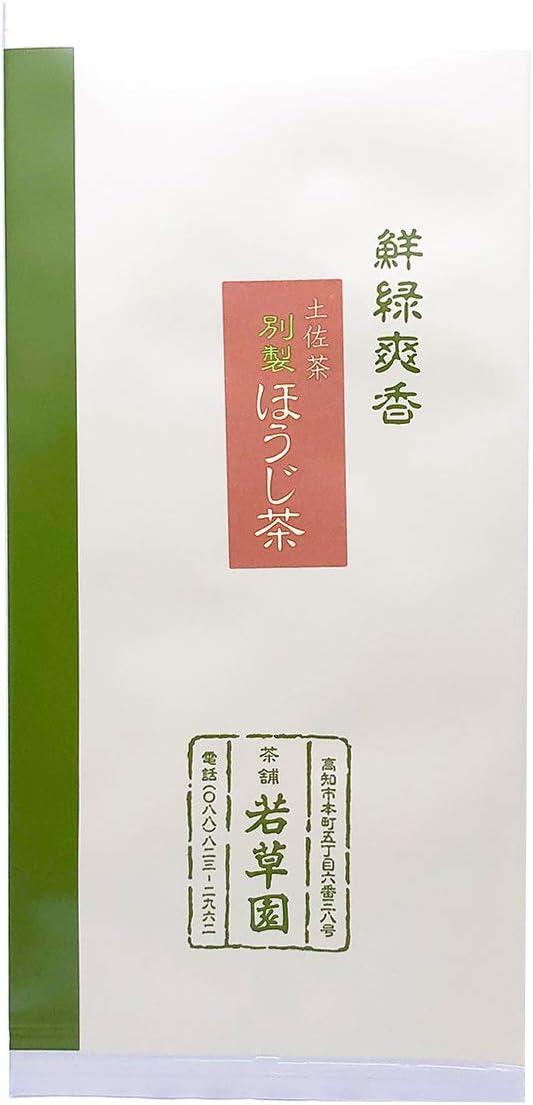 【若草園】 (別製ほうじ茶 100g) 土佐茶 お茶の葉 カテキン 緑茶 無添加 日本茶 国産 高級 茶葉 高知