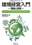 環境経営入門‐理論と実践‐ (広島修道大学テキストシリーズ)
